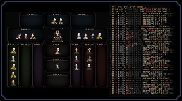 太吾绘卷 新版v0.2.8.4插图4